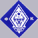 Сызрань-2003 2005