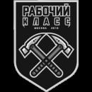 Rabochiy Klass