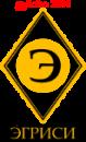 Эгриси-Д