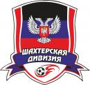 Шахтёрская дивизия