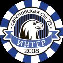 Интер Савеловская 2008