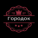 ТС Городок