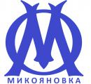 Микояновка