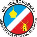 Федоровка