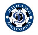 Динамо Белгород
