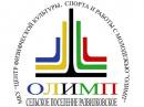 Олимп-Развилка