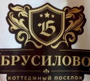 СК Брусилово