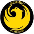 Феникс Раменки