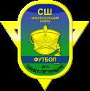 СШ Красносельского района 2007