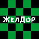 """ФК """"ЖелДор"""""""