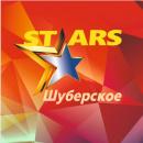 Звезда- Шуберское
