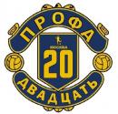 Профа20