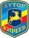 Хутор Киреев