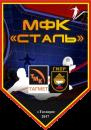 СТАЛЬ-ГМПР