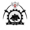Шахта-21