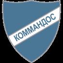 Коммандос