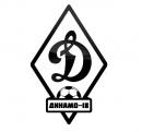 Динамо-18