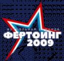 Фертоинг-СШ Кронштадт 2005