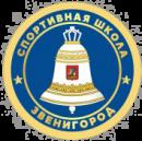 СШ Звенигород (2) 2007