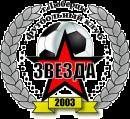 Звезда 2005