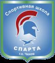 Спарта 2002