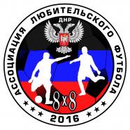 Летнее Первенство по футболу 8x8. Зона Макеевка. Первая лига
