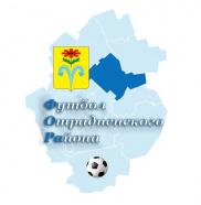 Чемпионат Отрадненского района