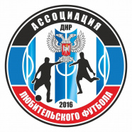 Летнее Первенство ДНР по футболу 8x8. Третья лига.