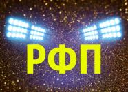 РФП.1 Лига.6 Сезон