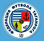 Чемпионат г. Таганрога по мини-футболу (футзалу)