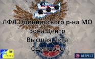 ЛФЛ - Центр