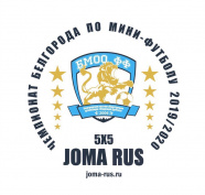 Чемпионат Белгорода по мини-футболу JOMA RUS