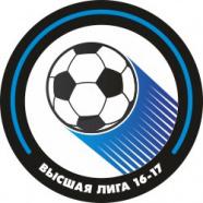 Открытое Зимнее Первенство г. Таганрога, Высшая лига