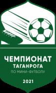 Чемпионат г. Таганрога по мини-футболу. Первая-вторая лига.