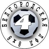 Открытый чемпионат Белгорода. 4 лига