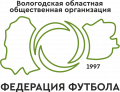 Чемпионат Вологодской области по футболу среди мужских команд 1 дивизиона