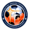 Открытое зимнее Первенство г.о. Краснознаменск по футболу 6Х6 (Вторая лига)