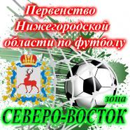 Первенство Северо-Восточной зоны, Нижегородской области по футболу
