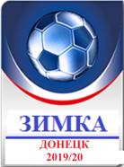 Зимнее первенство Донецка
