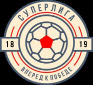 Чемпионат Таганрога по мини-футболу 18/19. Суперлига.