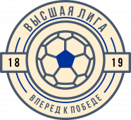 Чемпионат Таганрога по мини-футболу 18/19. Высшая лига.