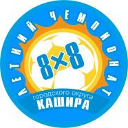 Летний Чемпионат Городского округа Кашира по футболу 8x8