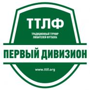 ТТЛФ Первый Дивизион