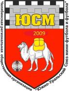ПЕРВЕНСТВО ЧЕЛЯБИНСКОЙ ОБЛАСТИ «ЛИГА 2009»