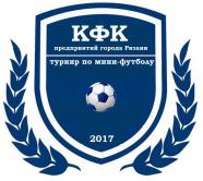 Турнир по мини-футболу КФК предприятий и организаций города Рязани