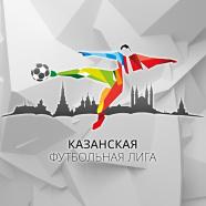 Первенство г.Казани по футболу среди Юношей 2005 г.р.