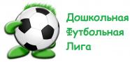 Премьер-лига ДФЛ 2012-2013 г.р. весна 2018