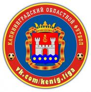 Чемпионат Калининградской области