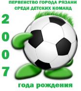 Первенство города Рязани по футболу среди детских команд 2007 г.р.