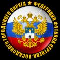 Первенство Сергиево-Посадского городского округа по мини-футболу (футзалу) Вторая лига